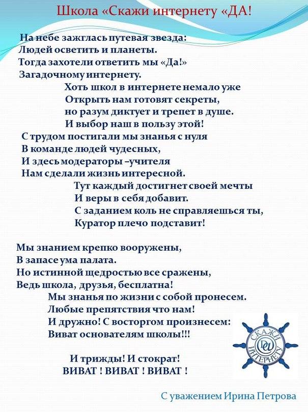 Отзыв о школе ПЕТРОВА ИРИНА