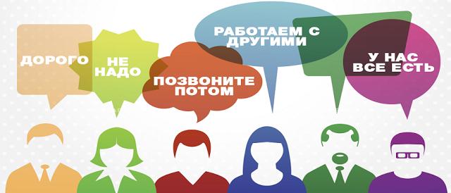 vozrazheniya-klientov