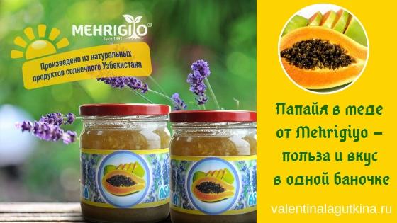 Папайя в меде от Mehrigiyo – польза и вкус в одной баночке